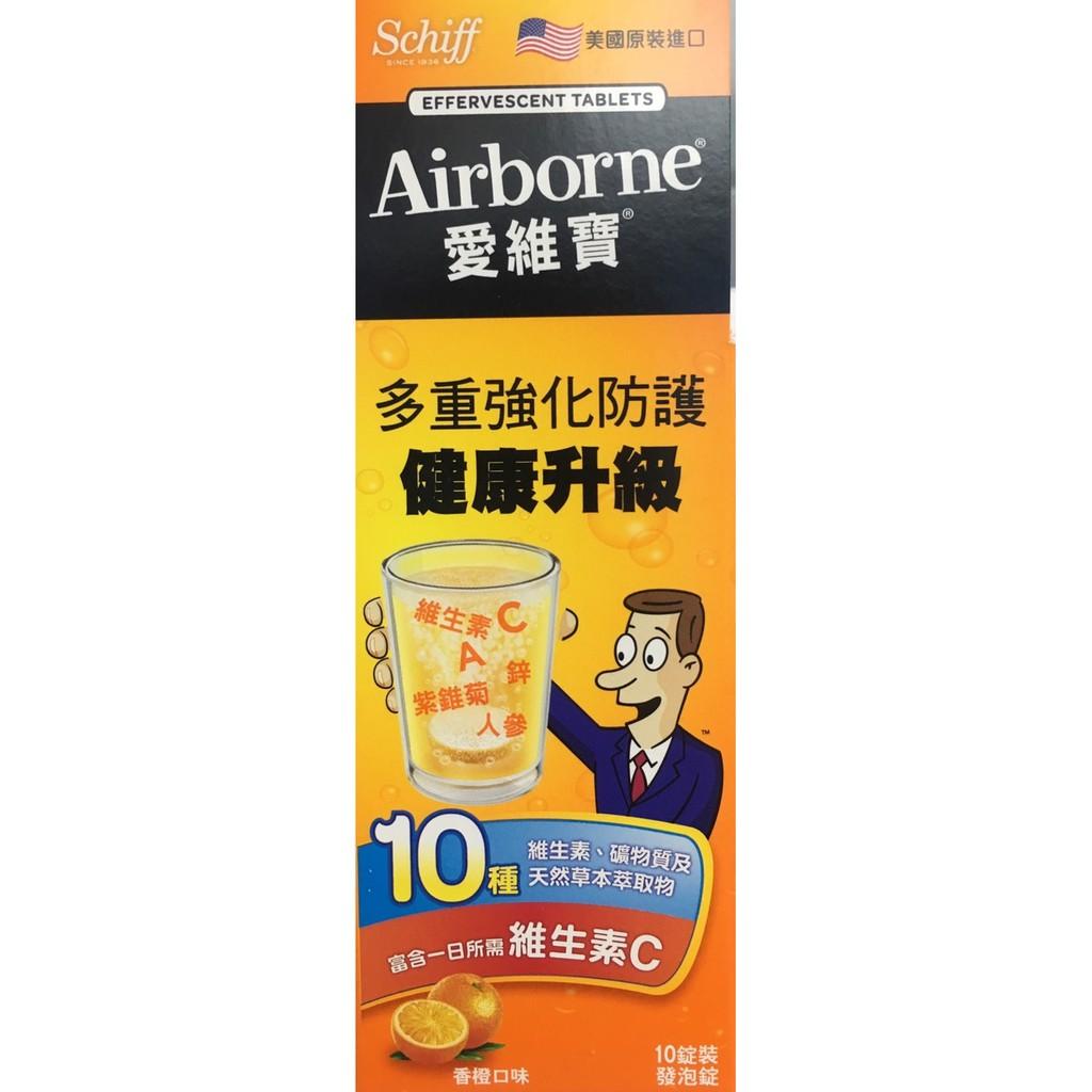Airborne愛維寶維生素發泡錠10錠(香橙口味)