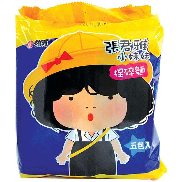 張君雅捏碎麵40g(5入)/袋【康鄰超市】