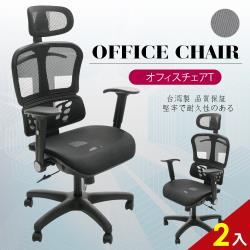 A1-亞力士新型專利3D透氣坐墊電腦椅 黑色 2入(箱裝出貨)