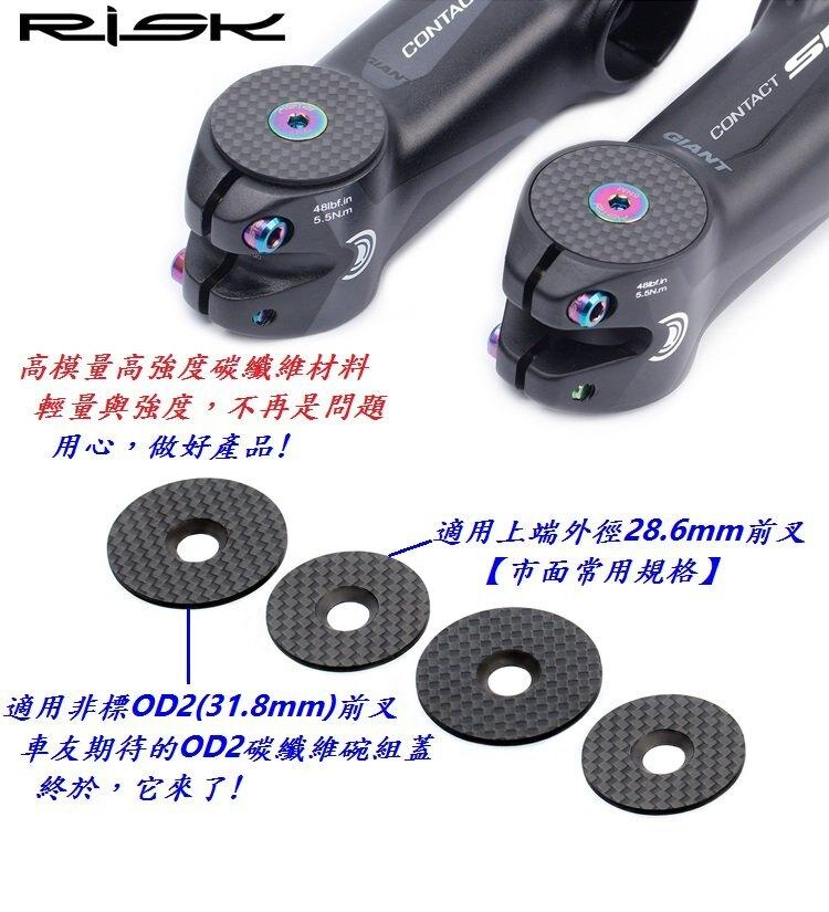 《意生》RISK碳纖維龍頭上蓋+鈦合金螺絲 1-1/8 28.6mm 31.8mm自行車頭碗組蓋碳纖維把立蓋豎管頂蓋上蓋