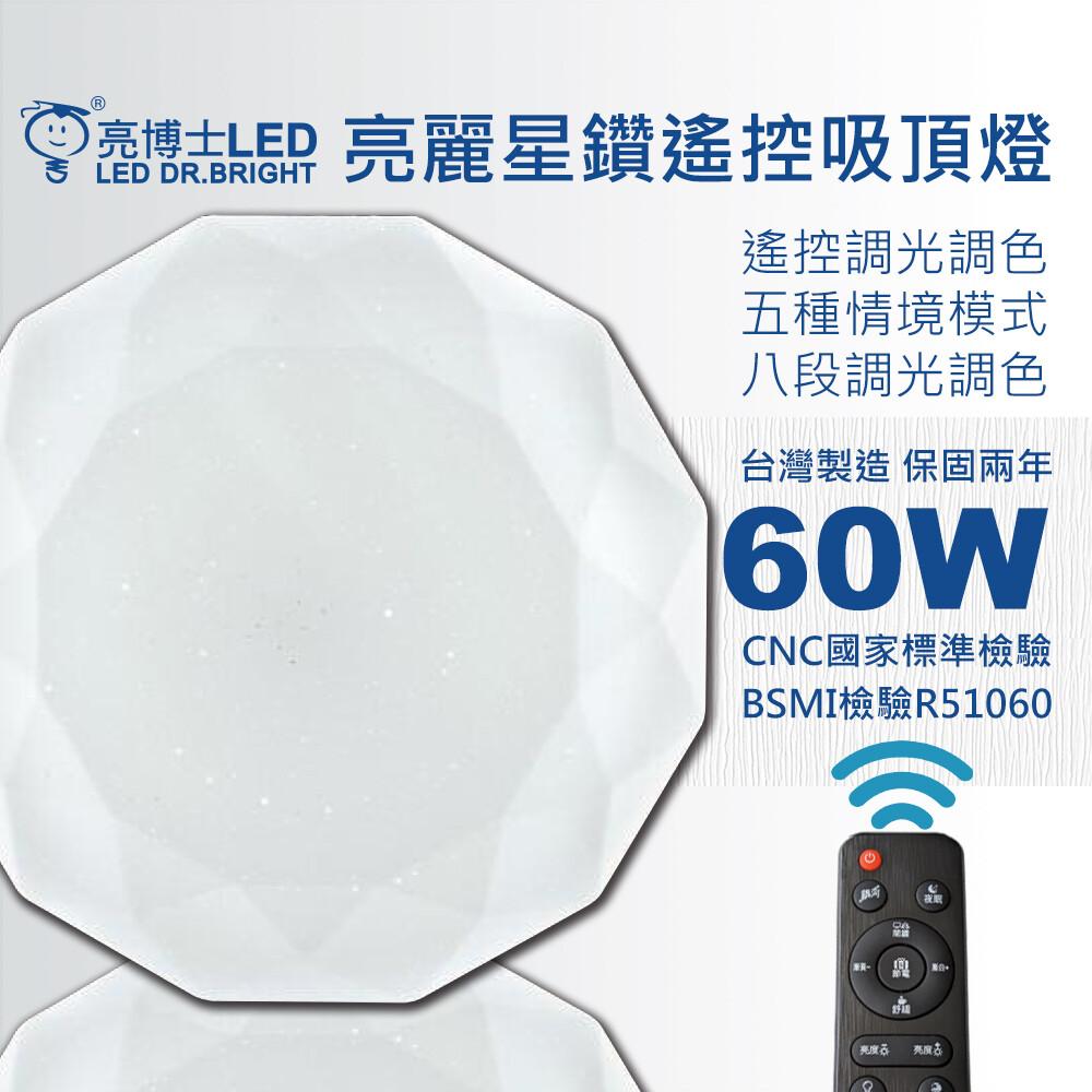 亮博士led亮麗星鑽遙控吸頂燈60w適合3~5坪遙控調光調色 附遙控器
