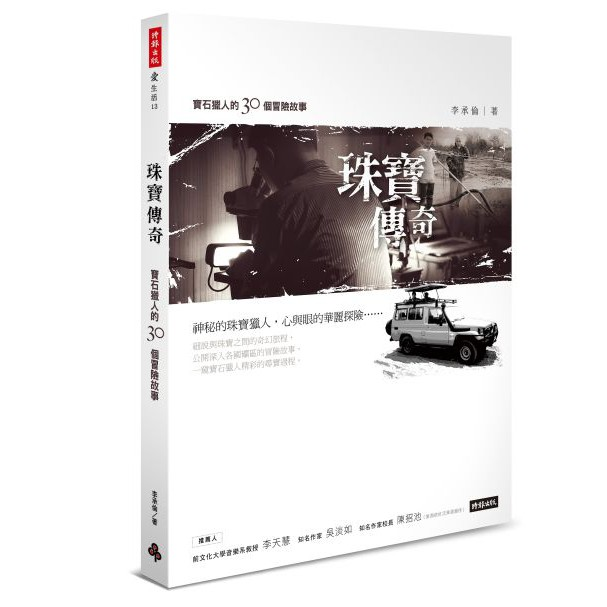 珠寶傳奇:寶石獵人的30個冒險故事 /李承倫