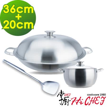 《掌廚HiCHEF》316不鏽鋼 七層複合金雙鍋組(炒鍋36cm_湯鍋20cm_鍋鏟)