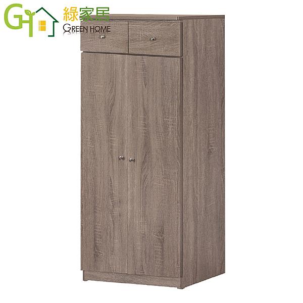 【綠家居】帕迪 現代風2尺二門二抽鞋櫃/玄關櫃
