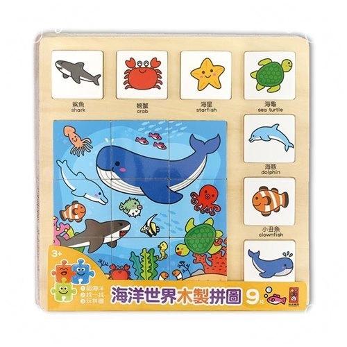 (風車圖書)海洋世界木製拼圖()