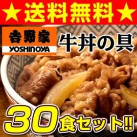 【送料無料】【吉野家】牛丼の具30食セット/防災/非常食/冷凍食品/保存食品/お弁当 big_dr