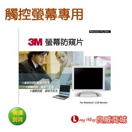 觸控螢幕專用~ 3M 12.5吋Wide 16:9觸控寬螢幕防窺片(175mm*294)