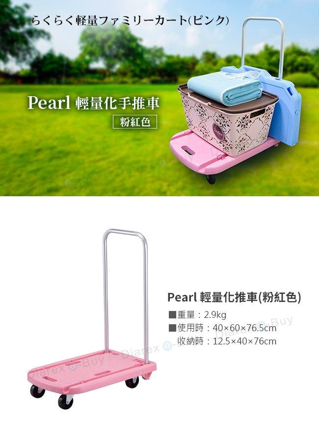 日本鹿牌Pearl 輕量化手推車-粉紅色