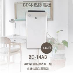 BD冰點 1級能效14L節能清淨除溼機BD-14AB