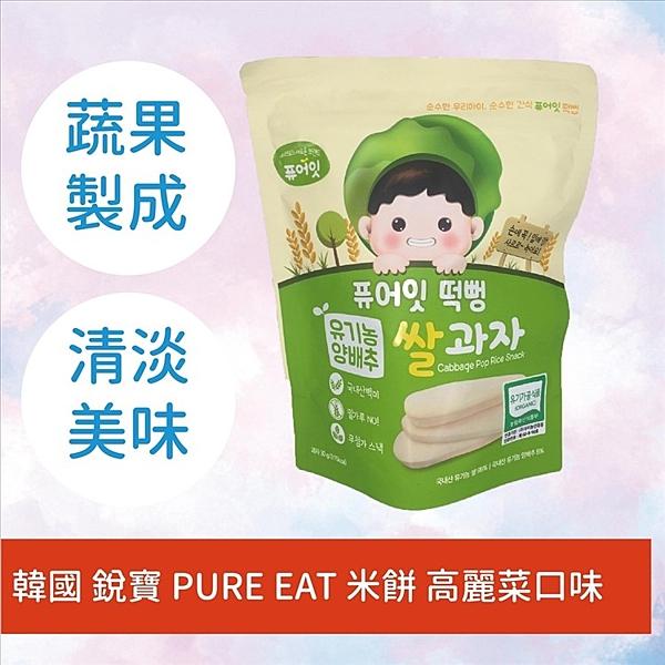 韓國 銳寶 PURE EAT 米餅 高麗菜口味/香蕉口味/紫色地瓜口味【KRC001】