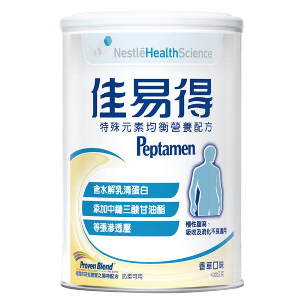 雀巢佳易得1罐/430g營養品 營養素 管灌 乳清蛋白