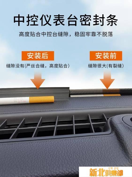 汽車中控臺密封條儀表臺隔音前擋風玻璃中控消除異響防塵密封膠條