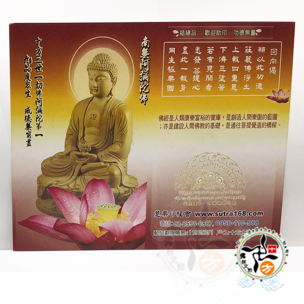 南無阿彌陀佛a經典佛卡 1張 十方佛教文物