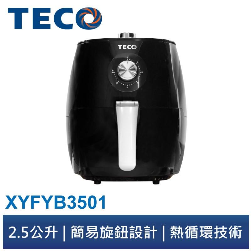 東元 XYFYB3501 2.5L 氣炸鍋 LFGB食品級塗層 / 可機洗