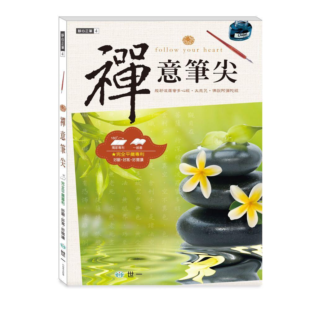 世一文化 平靜心靈,寫一手好字:禪意筆尖 CD0152B-1