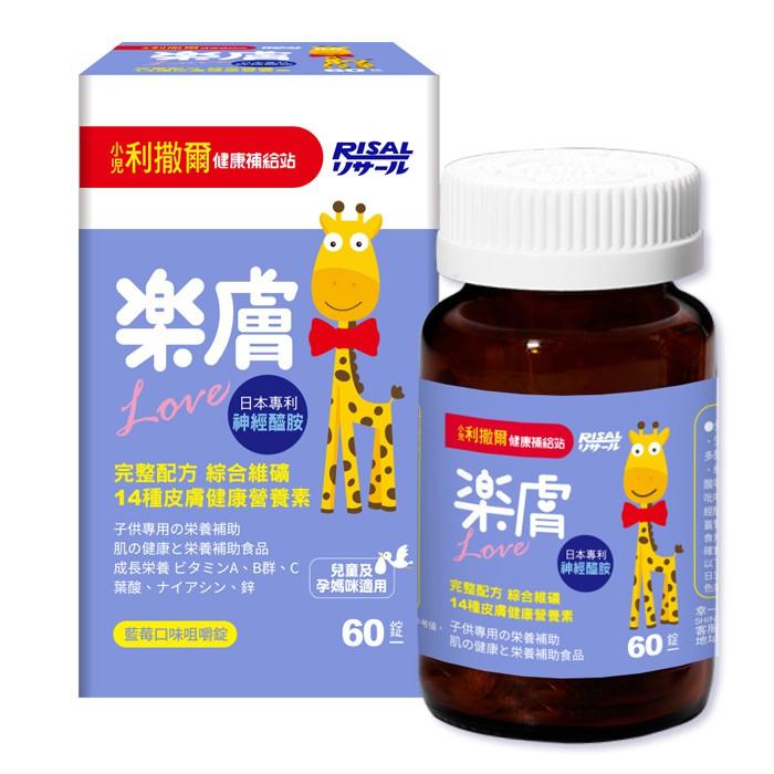 小兒利撒爾 樂膚LOVE 60錠/罐 藍莓口味咀嚼錠 吃的神經醯胺 保健 兒童營養補充品 6038