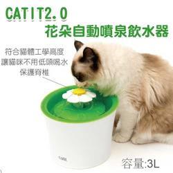 CATIT2.0花朵自動噴泉飲水器/寵物飲水器