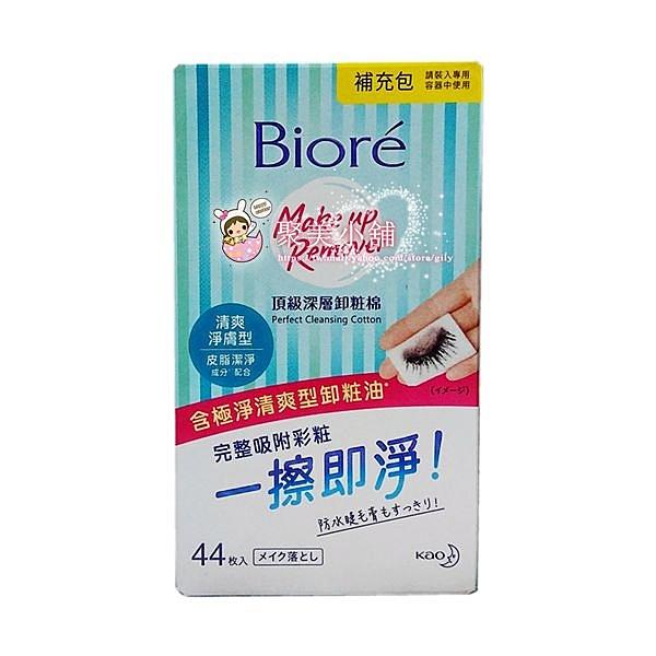 Bioré 蜜妮 頂級深層卸粧棉 清爽淨膚型 補充包44片 卸妝棉【聚美小舖】