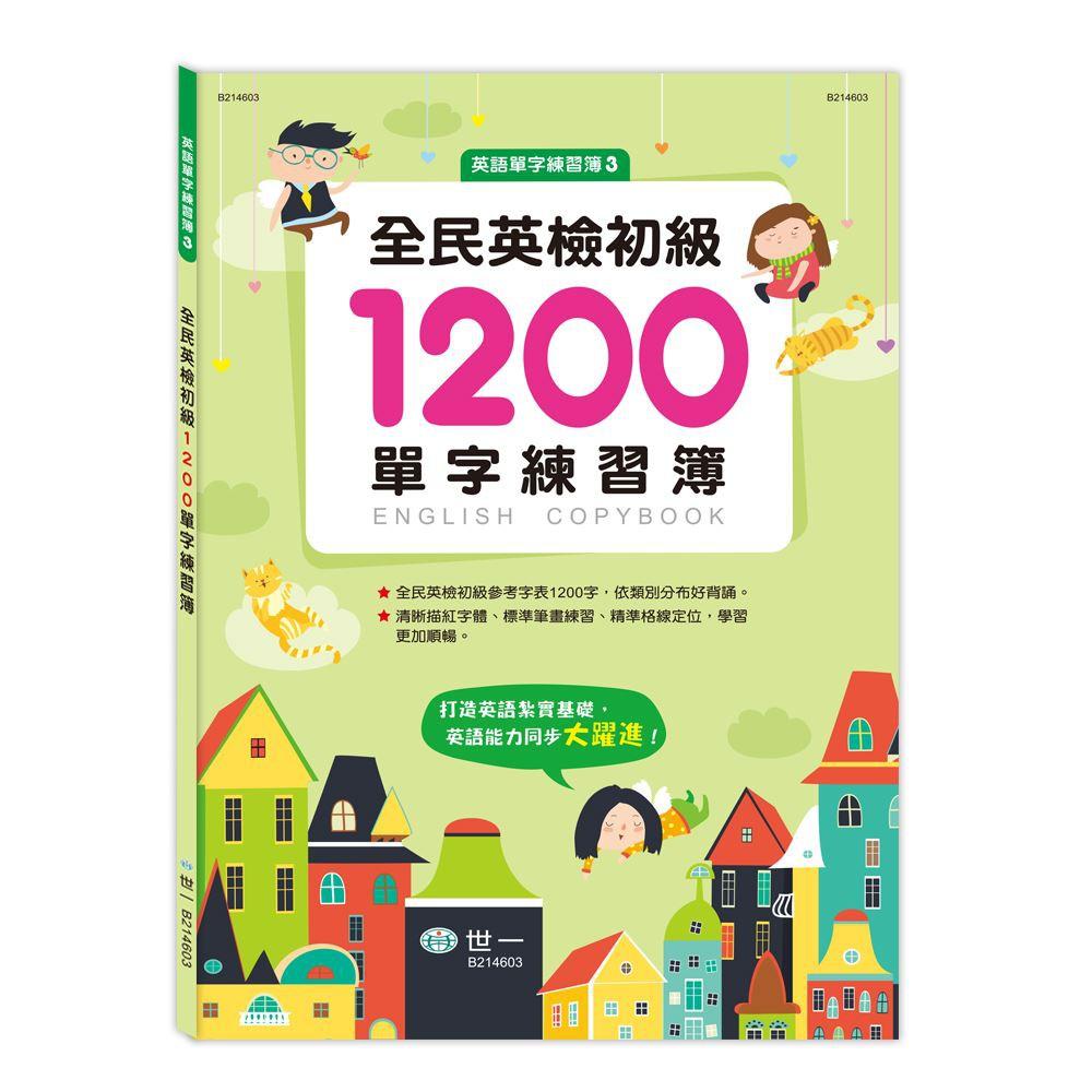 世一文化 全民英檢初級1200單字練習簿 B214603