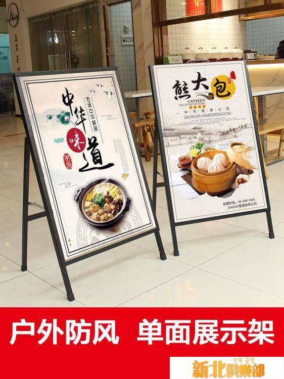 奶茶店海報架kt板展架立式落地式廣告牌展示牌戶外宣傳展板支架