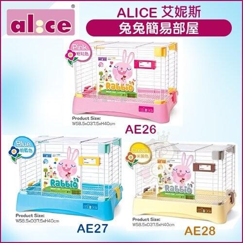 alice艾妮斯兔兔簡易部屋-粉紅色ae26粉藍色ae27米黃色ae28兔籠 兔子適用