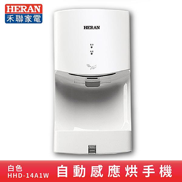 【家電嚴選】禾聯 HHD-14A1W 自動感應烘手機 (白色) 大口徑出風口 高靈敏 烘手器 乾手機 原廠保固