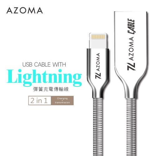 AZOMA CL-3SR Lightning 彈簧充電傳輸線 1M 星光銀色