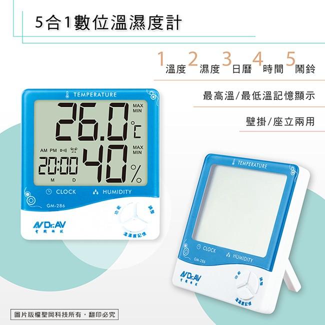 5合1超大螢幕智能數位溫濕度計 壁掛、座立兩用 實驗室 嬰兒房 烘培室適用 冷氣房溫度 溫度計