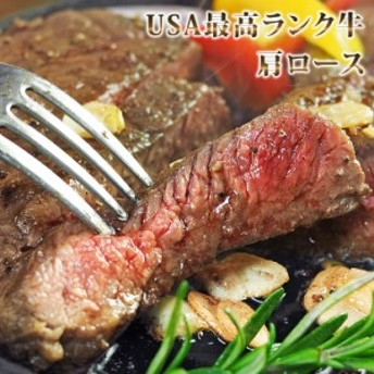 1ポンドステーキ 肉 ステーキ ステーキ肉 肩ロース チャックアイロール 赤身肉 牛肉 赤身 バーベキュー 熟成肉 BBQ チルド 冷凍 贈り物