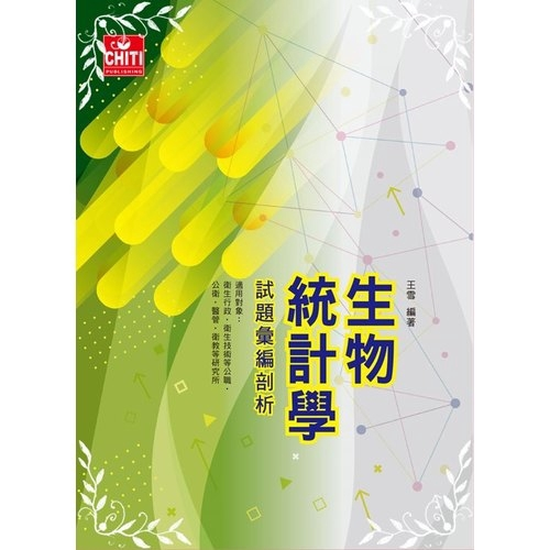 生物統計學試題彙編剖析(6版)