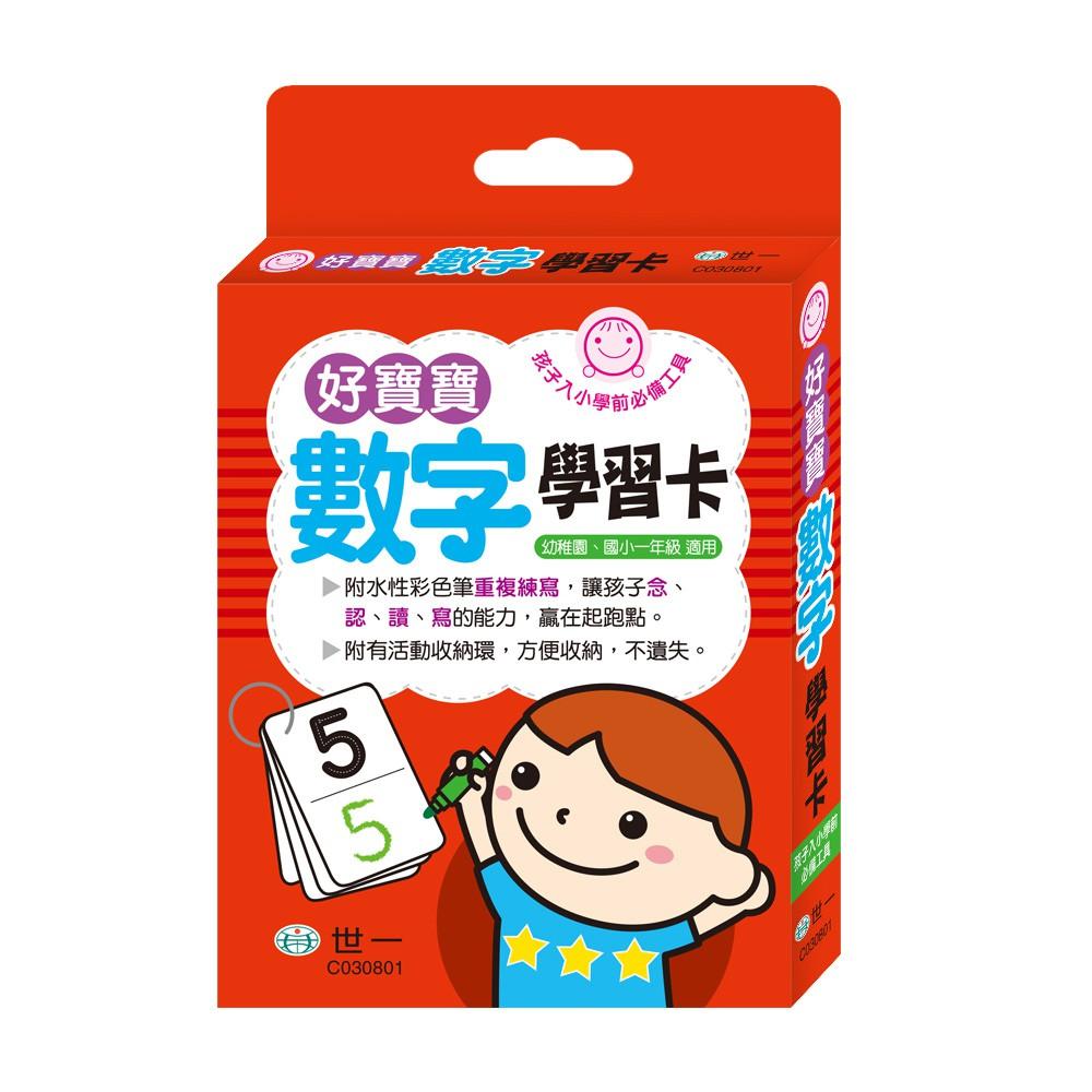 世一文化  好寶寶英文字母卡 好寶寶數字學習卡 好寶寶注音符號卡 123學習卡 ABC學習卡 ㄅㄆㄇ學習卡