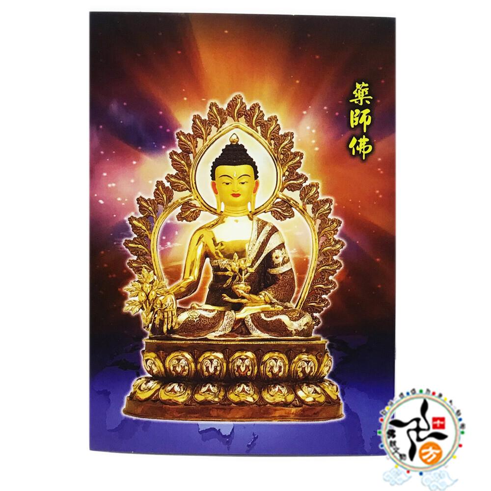 藥師佛佛卡10.3*7.2公分  1張 十方佛教文物
