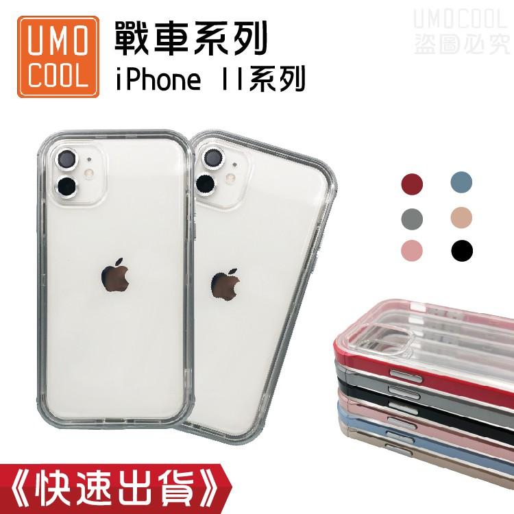 戰車系列手機殼 適用iPhone 11 / 11 Pro / 11 Pro Max 防摔殼 優膜庫