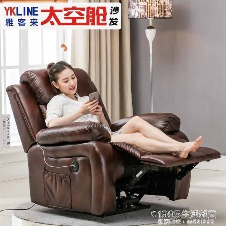 按摩椅 頭等太空艙沙發單人歐式電動懶人椅真皮美甲容美睫電腦影院多功能