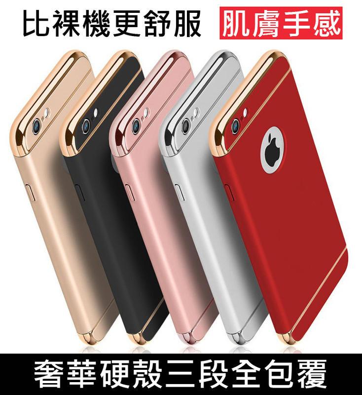 奢華iphone8 iphone7 iphone6s plus  三段式手機殼 電