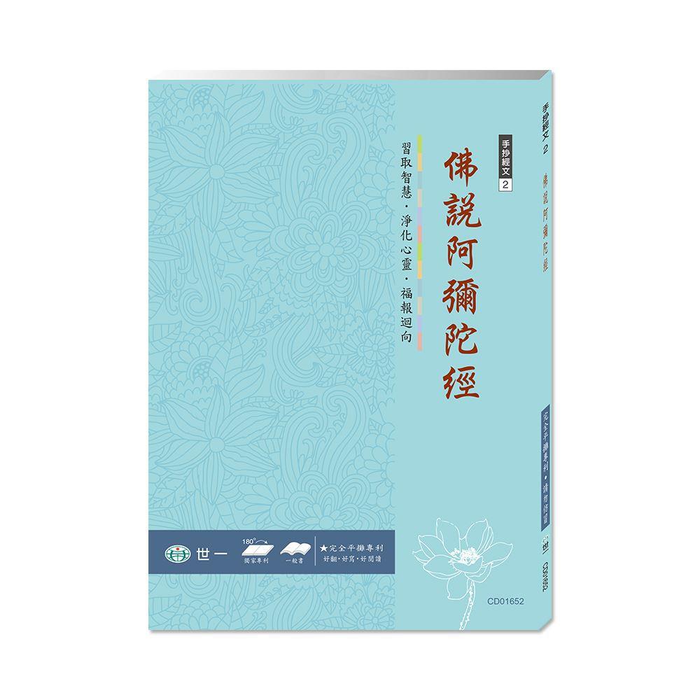 世一文化 佛經手抄本:佛說阿彌陀經 CD01652