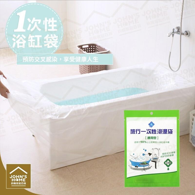 一次性浴缸套 拋棄式泡澡袋 浴缸膜 加厚洗澡袋 木桶袋 沐浴袋 出差旅行 旅館浴缸防汙