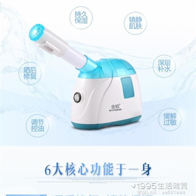 蒸臉器美容儀冷噴機抗過敏家用納米噴霧補水儀臉部加濕器冷熱
