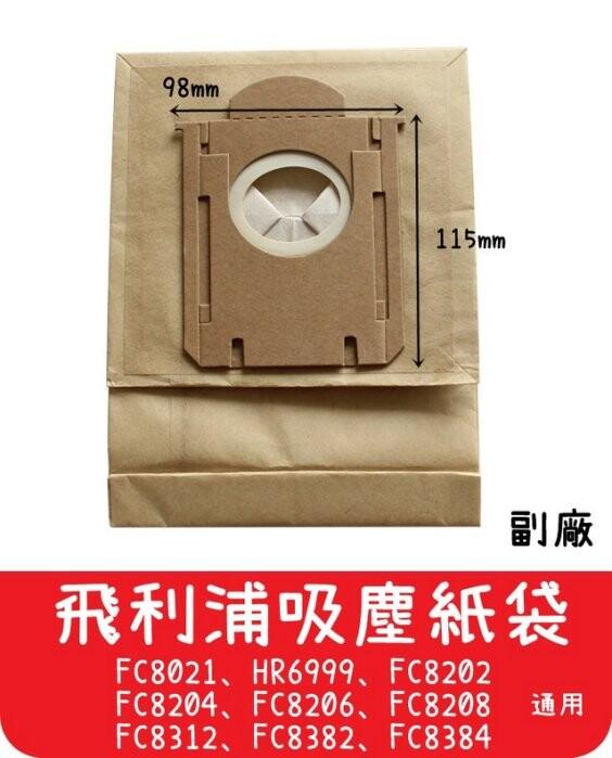 艾思黛拉副廠 飛利浦 phlips 通用款 集塵袋 布袋 吸塵袋 fc8021 hr6999