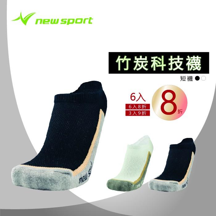 【多雙優惠】new sport 竹炭科技抗菌除臭系列 短襪 6入8折 3入9折 襪子 除臭 透氣 男襪 女襪 竹炭