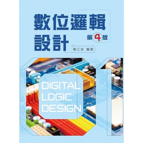 數位邏輯設計(第四版)