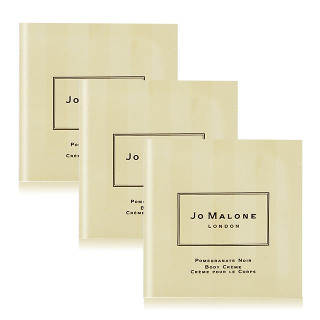 Jo Malone 黑石榴潤膚乳霜(5ml)X3-百貨公司貨