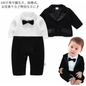 2点セット ベビー服 タキシード ベビー スーツ フォーマル 男の子 新生児 カバーオール 長袖 春 秋 コットン ロンパース