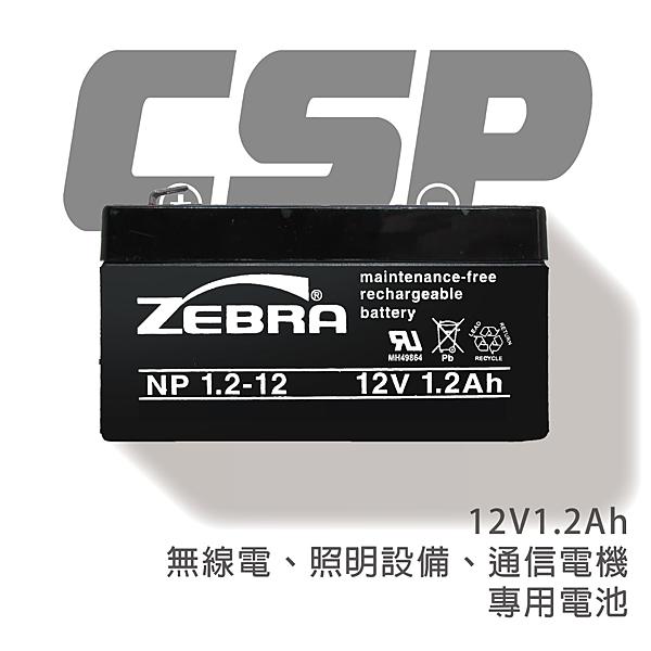 【CSP】NP1.2-12 鉛酸電池12V1.2AH/UPS不斷電系統/應急電源/應急供電系統/應急照明/消防等供電場合
