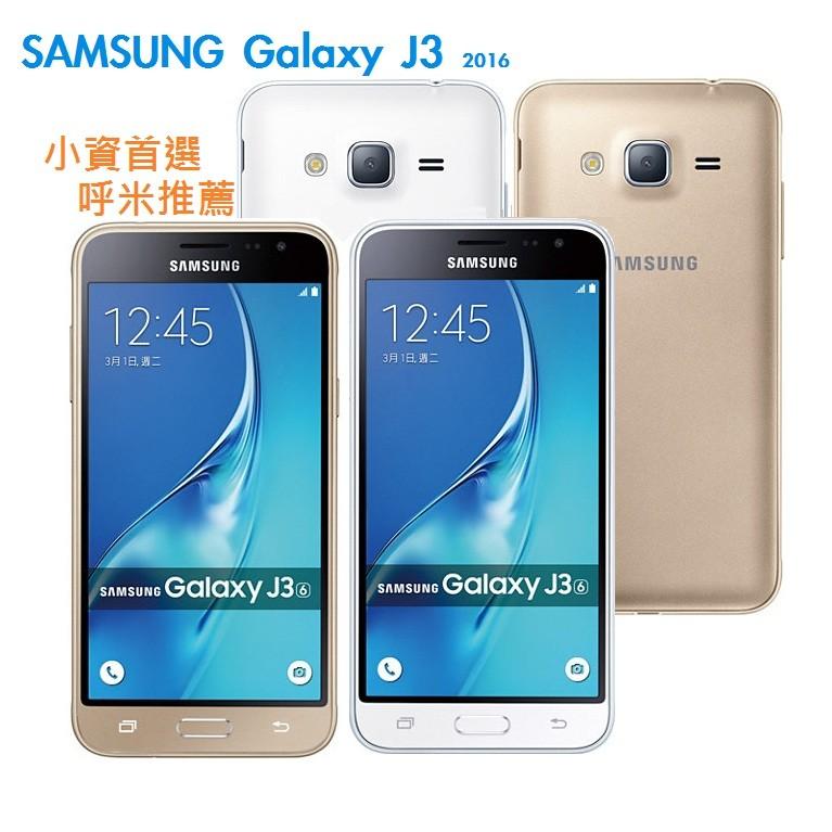 三星 Samsung Galaxy J3 現貨供應