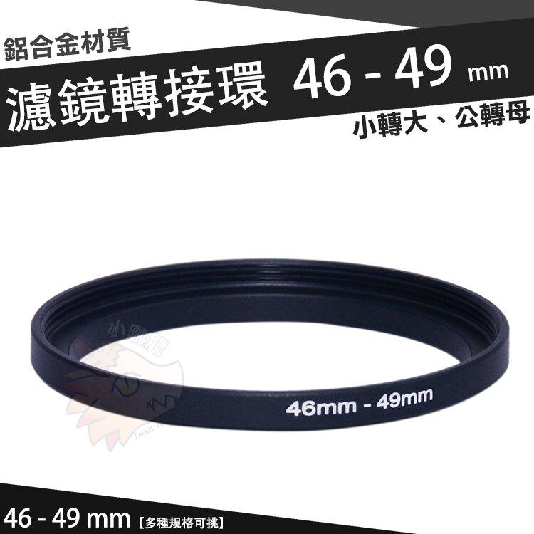【小咖龍賣場】 濾鏡轉接環 46mm - 49mm 鋁合金材質 46 - 49 mm 小轉大 轉接環 公-母 46轉49mm 保護鏡轉接環 轉接