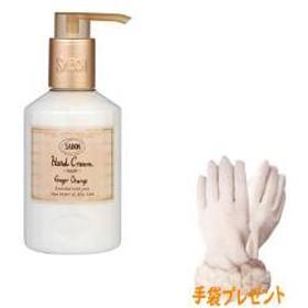 【正規品・送料無料】サボン ハンドクリームジンジャー・オレンジ ボトル(200ml)