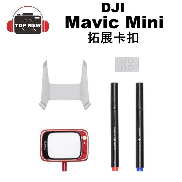 DJI 大疆 Mavic Mini SNAP ADAPTER 拓展卡扣 p20 公司貨