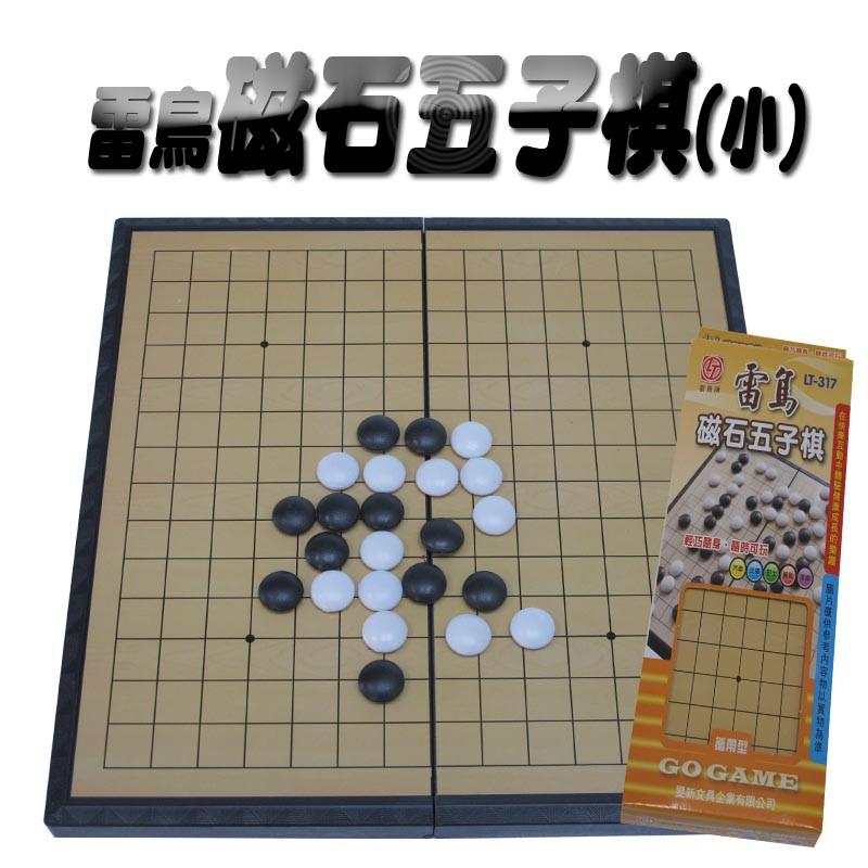 雷鳥 LT-317 磁石五子棋  攜帶型 磁石五子棋