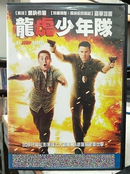 挖寶二手片-C34-010-正版DVD-電影【龍虎少年隊】-喬納希爾*查寧塔圖(直購價)